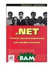 ЛОРИ .Net. Сетевое программирование для профессионалов / Professional .NET Network Programming