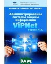Беловодье Администрирование системы защиты информации ViPNet версии 4.х.