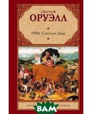 АСТ 1984. Скотный Двор