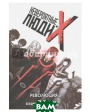 Marvel Невероятные Люди Икс. Том 1. Революция