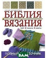 АСТ Библия вязания