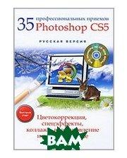 ТРИУМФ 35 профессиональных приемов Adobe Photoshop CS5: цветокоррекция, спецэффекты, коллажи, восстановление и ретуширование. (+CD)
