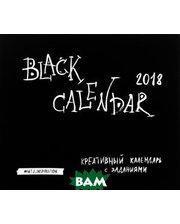 Эксмо Календарь (на скрепке) 2018. Black Calendar. Креативный календарь с заданиями