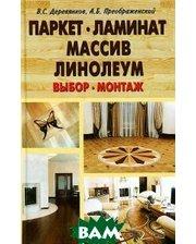 Книга ИКТЦ ЛАДА Паркет, ламинат, массив, линолеум. Выбор, монтаж