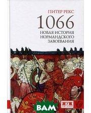 Евразия 1066. Новая история нормандского завоевания