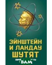 Алгоритм Эйнштейн и Ландау шутят Еврейские остроты и анекдоты.