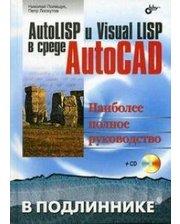 БХВ - Санкт-Петербург AutoLISP и Visual LISP в среде Autocad (+ CD-ROM)