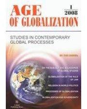 Учитель Век глобализации на английском языке. 1, 2008