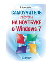 ПИТЕР Работаем на ноутбуке в Windows 7. Самоучитель