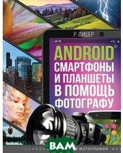 Книга АСТ Android смартфоны и планшеты в помощь фотографу