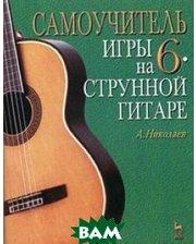 Лань Самоучитель игры на шестиструнной гитаре