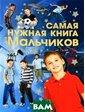 Оникс-ЛИТ / Самая нужная для мальчиков / / Оникс