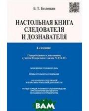 Проспект Настольная следователя и дознавателя