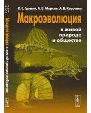 URSS Макроэволюция в живой природе и обществе