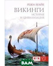 Евразия Викинги. История и цивилизация
