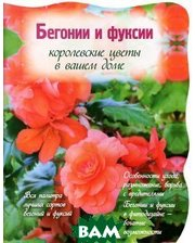 Эксмо Бегонии и фуксии. Королевские цветы в вашем доме