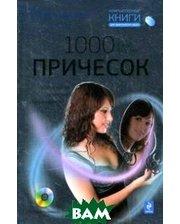 Эксмо 1000 причесок. Идеальный имидж на компьютере (+ CD-ROM)