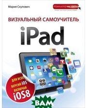 Книга Эксмо Визуальный самоучитель iPad