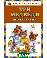 Эксмо Три медведя Русские сказки.
