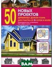 Оникс 50 новых проектов деревянных домов и бань для участка от 6 соток и более