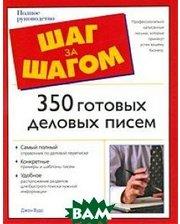 АСТ 350 готовых деловых писем