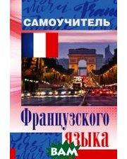 АСТ Самоучитель французского языка