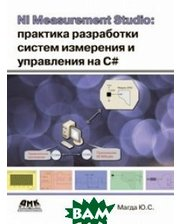 ДМК-пресс NI Measurement Studio. Практика разработки систем измерения и управления на C#