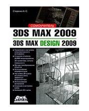 ДМК 3ds Max 2009. 3ds Max Design 2009. Самоучитель