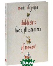 Контакт-Культура Children`s Book Illustrators of Moscow: The Album
