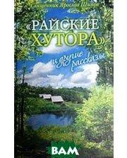 Издательство Сретенского монастыря Райские хутора и другие рассказы