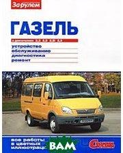 ЗА РУЛЕМ ГАЗель с двигателями 2,3; 2,5; 2,5i; 2,9. Устройство, обслуживание, диагностика, ремонт