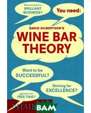 Phaidon Press David Gilbertson`s Wine Bar Theory