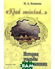 Искусство-СПБ Край отеческий... . История усадьбы Боратынских