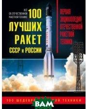 Яуза-Пресс 100 лучших ракет СССР и России. Первая энциклопедия отечественной ракетной техники