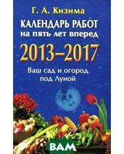 АСТРЕЛЬ Календарь работ на пять лет вперед (2013-2017). Ваш сад и огород под Луной