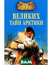 ВЕЧЕ 100 Великих тайн Арктики