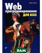 БХВ - Санкт-Петербург Web-программирование для всех