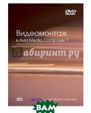 ДМК-пресс Видеомонтаж в Avid Media Composer 7 (+DVD)