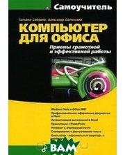 БХВ - Санкт-Петербург Компьютер для офиса. Приемы грамотной и эффективной работы
