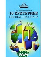 ФЕНИКС 10 критериев оценки персонала