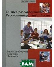 ФЕНИКС Бизнес-разговорник русско-немецко-английский. Речевые обороты делового общения / Fit for Business English