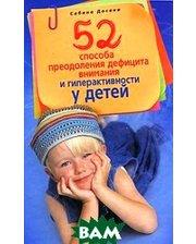 ЦЕНТРПОЛИГРАФ 52 способа преодоления дефицита внимания и гиперактивности у детей