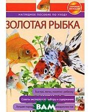 Эксмо Золотая рыбка. Наглядное пособие по уходу