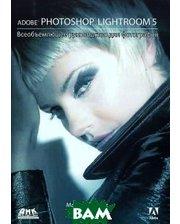 ДМК-пресс Adobe Photoshop Lightroom 5. Всеобъемлющее руководство для фотографов