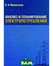 Энергоатомиздат Анализ и планирование электропотребления