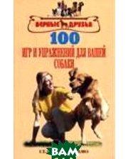 Аквариум 100 игр и упражнений для вашей собаки