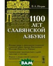 ЛКИ 1100 лет славянской азбуки