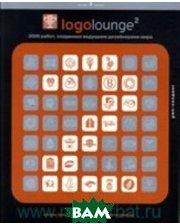 РИП-холдинг Logolounge 2. 2000 работ созданных ведущими дизайнерами мира
