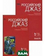 Лань Российский джаз (количество томов: 2)