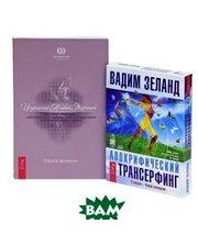 Книга ИГ `Весь` Исцеление Живой Энергией. 1. Апокрифический трансерфинг (+ 2 аудиокниги MP3 на 4 CD)